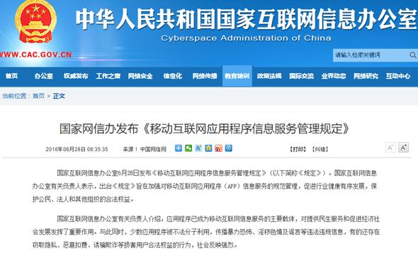 中國網路審查新規定,8月1日起中國App用戶隱私全面裸奔 32
