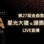 就在今晚!第27屆金曲獎頒獎典禮直播資訊看這裡