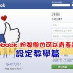 Facebook 粉絲團也可以賣產品囉!「新增商店專區」設定教學篇