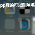 iOS 10可以把內建 APP刪除?測試結果移除只是從畫面上清除