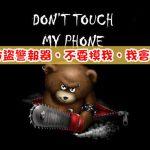 手機防盜警報器 Don't Touch My Phone,不要摸我,我會叫喔!(Android)