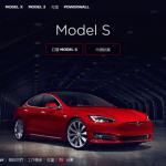 電動車Tesla(特斯拉)台灣官網正式上線,可線上購車與預約試乘