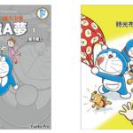 懷舊的童年記憶《哆啦A夢大全集》上千話全彩版將在 Google Play 電子書上架