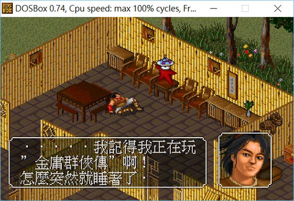 驚!原來20年前經典國產遊戲《金庸群俠傳》劇情就是在虛擬實境中展開 %E5%9C%96%E7%89%87-1
