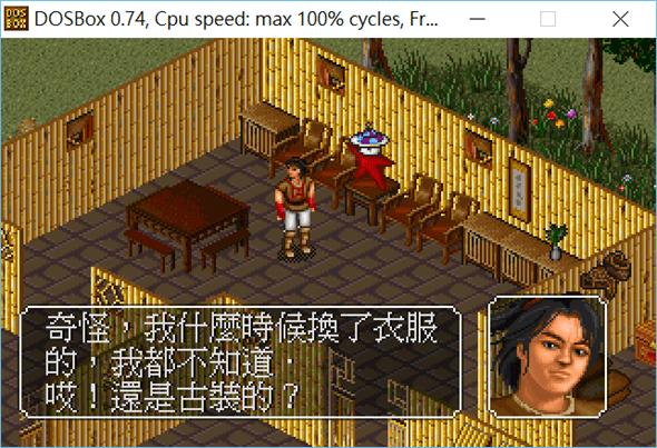 驚!原來20年前經典國產遊戲《金庸群俠傳》劇情就是在虛擬實境中展開 %E5%9C%96%E7%89%87-17-1