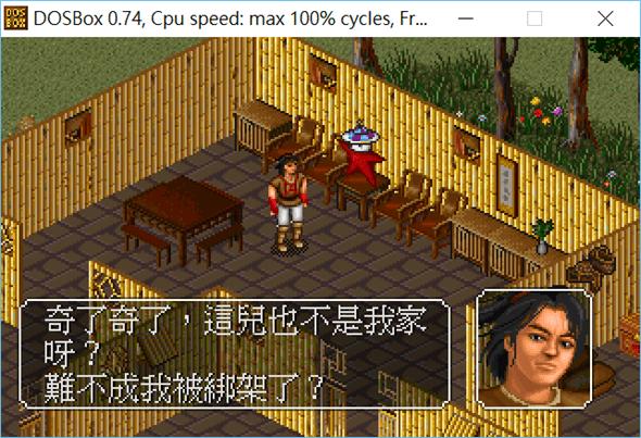 驚!原來20年前經典國產遊戲《金庸群俠傳》劇情就是在虛擬實境中展開 %E5%9C%96%E7%89%87-18-1