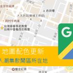 Google地圖新配色藏玄機,人氣鬧區一眼立見