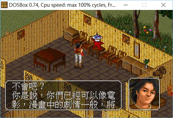 驚!原來20年前經典國產遊戲《金庸群俠傳》劇情就是在虛擬實境中展開 %E5%9C%96%E7%89%87-6-1