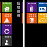 在家使用手機也能繳汽車、機車燃料稅 (Android、iOS)