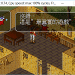 驚!原來20年前經典國產遊戲《金庸群俠傳》劇情就是在虛擬實境中展開