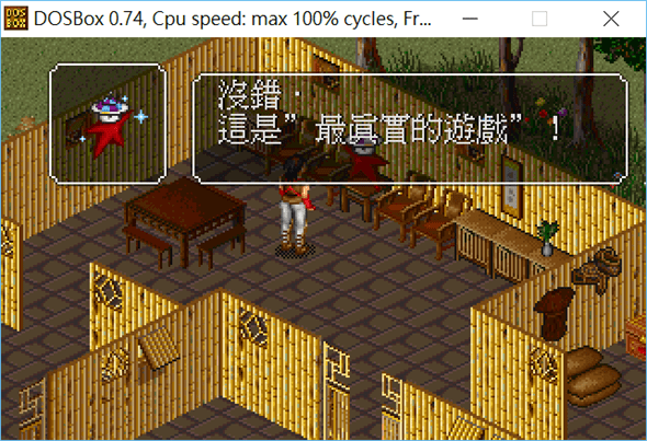 驚!原來20年前經典國產遊戲《金庸群俠傳》劇情就是在虛擬實境中展開 %E5%9C%96%E7%89%87-9