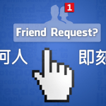 好友邀請小幫手:審FB好友、社團成員新利器,廣告帳號即刻現形