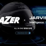 百年歐陸品牌跨海至臺灣取經, 打造全世界最輕智慧安全帽