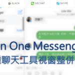 All in one Messenger 把29種聊天工具濃縮為一個視窗,更方便、更省記憶體