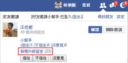 好友邀請小幫手:審FB好友、社團成員新利器,廣告帳號即刻現形 12-1