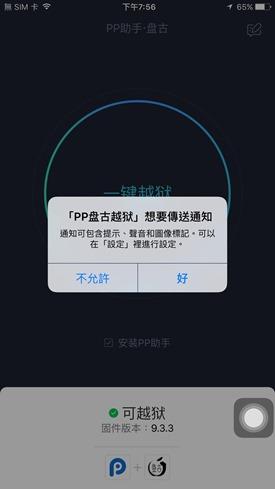 超快速越獄法,iOS 9.2 JB 免電腦5分鐘完成 13719685_10207911792686786_3024086535045318801_o