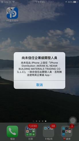 超快速越獄法,iOS 9.2 JB 免電腦5分鐘完成 13767156_10207911792246775_7467112056135952392_o