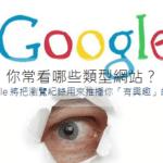 有關你的網路隱私,Google將收集Chrome瀏覽紀錄,分析使用者興趣並推播相關廣告