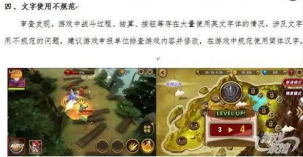中國新規定,手遊內出現英文字一律退件  HP、SP 請用中文 2016-07-06_231724