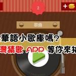 華語歌曲你知道的有幾首?快來挑戰台灣猜歌 APP!(Android)