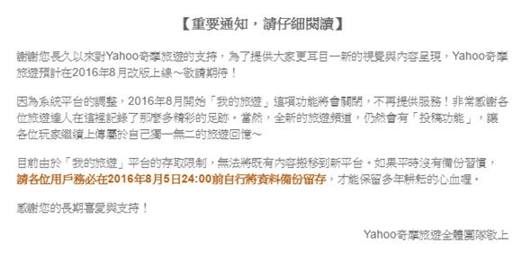 Yahoo奇摩旅遊將改版,取消文章上傳功能且無法轉移到新平台 4