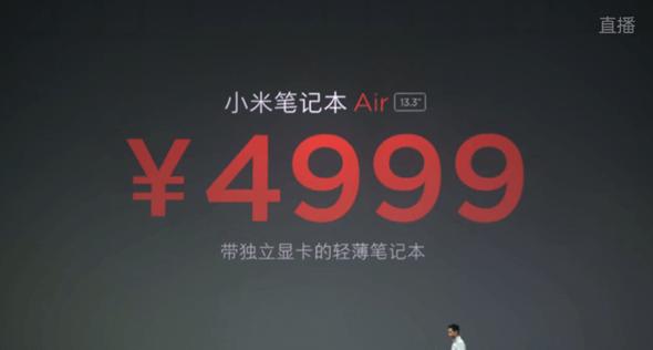 最期待的小米筆記本Air終於發表,比輕還要更輕薄,售價4999人民幣 78