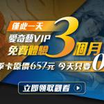 僅此一天!知名線上影音網站「愛奇藝」VIP 限時免費 3 個月
