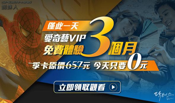 僅此一天!知名線上影音網站「愛奇藝」VIP 限時免費 3 個月 85