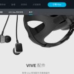 HTC VIVE 配件終於開賣,線材、控制器、臉部靠墊應有盡有