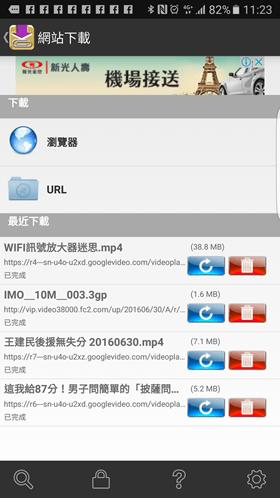 Screenshot_20160701-112306