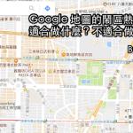 如何善用 Google 地圖全新「鬧區熱點」規劃小旅行?