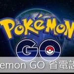 Pokemon GO讓手機電量狂噴?試試這個省電方法
