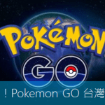 不用破解!Pokemon Go 台灣/香港重新開放啦!(更新:官方