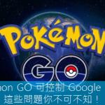 重要!內外皆有隱私憂患,Pokemon GO 訓練師們必看(已更新)