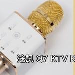 無時無刻滿足您K歌的渴望,Q7 KTV K歌神器不用網路照樣歡唱到爽