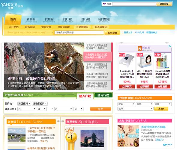 Yahoo奇摩旅遊將改版,取消文章上傳功能且無法轉移到新平台 yahoo-travel