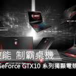 效能制霸桌機!微星推出9款 GeForce GTX 10 系列獨顯電競筆電,台灣同步開賣