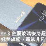 評測/ZenFone 3(ZE552KL) 手機質感、鏡頭、音效好到令人難以置信