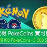 Pokemon GO技巧:教你免費獲得 PokeCoins 寶可夢金幣