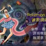 注意!Pokemon GO詐欺網站Coolpkgo以無限遊戲道具利誘玩家填寫問卷 (破解實測)