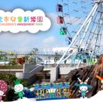 免排隊,台北兒童新樂園用 App 預約遊樂設施