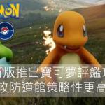 Pokemon Go 推寶可夢評鑑功能  攻守道館更輕鬆,官方透漏將推出令玩家興奮的功能