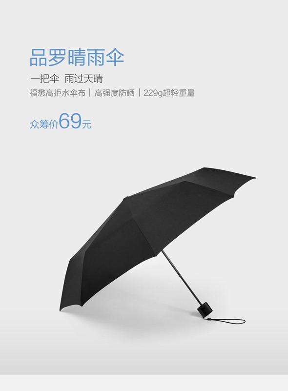 小米晴雨傘 (1)