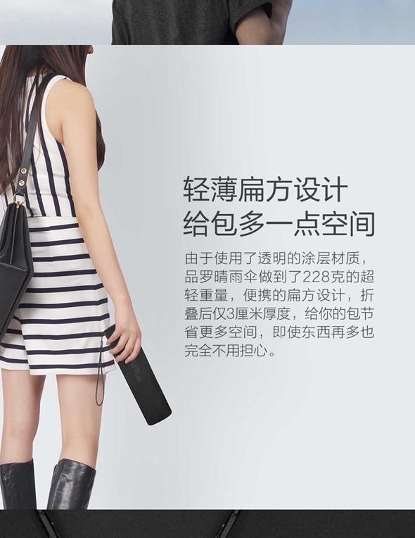 小米眾籌新品:品羅晴雨傘,台灣布料、鐵氟龍不沾水,輕薄好攜帶 %E5%B0%8F%E7%B1%B3%E6%99%B4%E9%9B%A8%E5%82%98-5