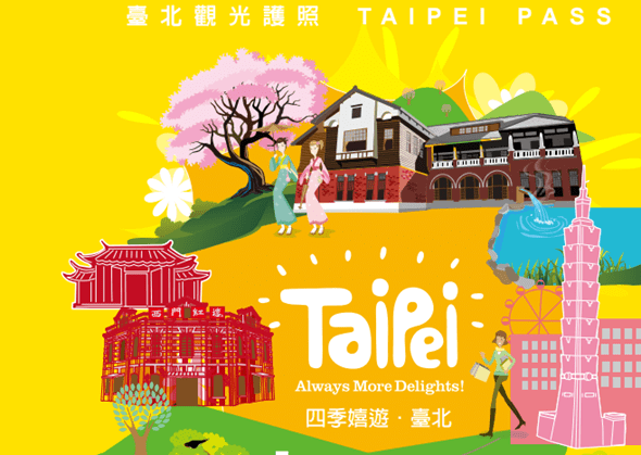 台北觀光護照