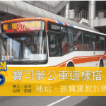 台灣Pokemon Go抓寶、補給公車路線推薦文化版(台北、新北、台中、台南、高雄)