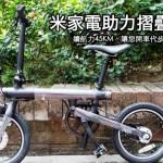 騎起來完全不費力的米家電助力摺疊自行車開箱文來了!好騎嗎?值得入手嗎?