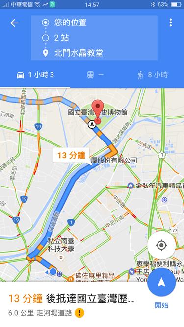 實用:用 Google 地圖規劃多個「停靠站」的路線 Screenshot_2016-08-02-14-57-17-08
