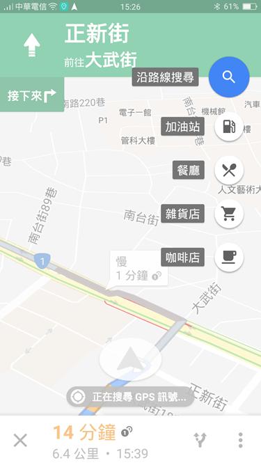 實用:用 Google 地圖規劃多個「停靠站」的路線 Screenshot_2016-08-02-15-26-01-59
