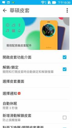 評測/ZenFone 3(ZE552KL) 手機質感、鏡頭、音效好到令人難以置信 image-17